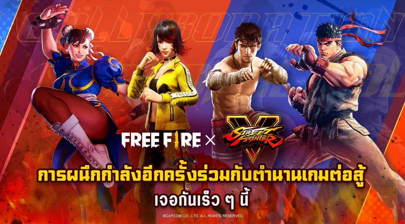 Free Fire ขอต้อนรับ Street Fighter ริว และ ชุนลี